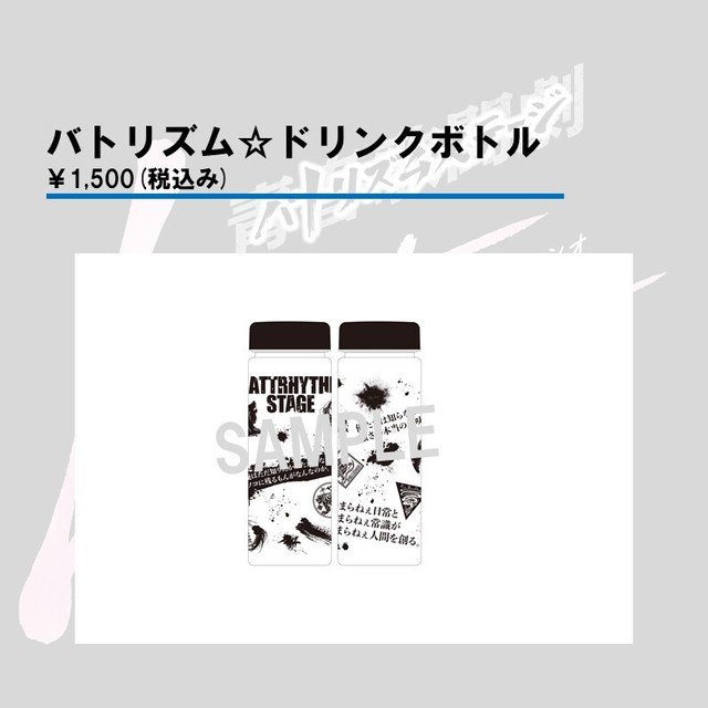 バトリズム☆ドリンクボトル/舞台「青春歌闘劇バトリズムステージINITIO」