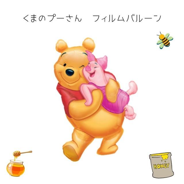 【送料無料】くまのプーさんフィルムバルーン  ディズニー誕生日飾り ピグレット パーティー
