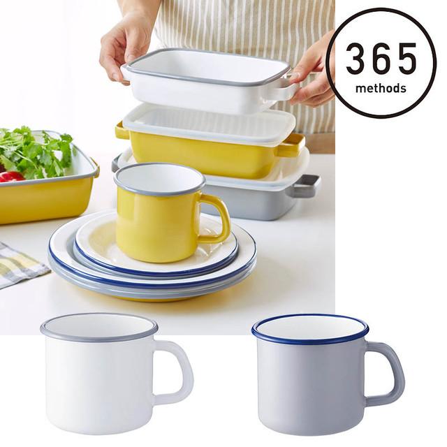 365methods ホーローオーブンディッシュ 浅型M フタ付き 蓋 ふた 皿 ほうろう ホウロウ 琺瑯 容器 保存容器 キッチン 台所 アウトドア 用品 キャンプ グッズ 365メソッド サンロクゴ・メソッド 料理 調理