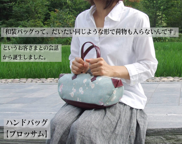 ハンドバッグ【ブロッサム】NO.186