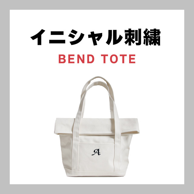 BEND TOTE イニシャル刺繍