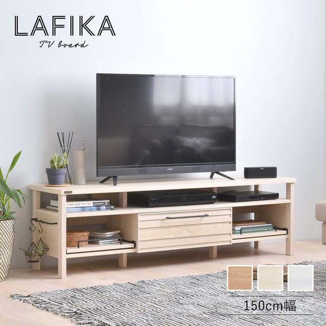 LAFIKA(ラフィカ)テレビボード(150cm幅)  テレビ台 TVボード ローボード テレビボード おしゃれ 引き出し スライド 収納 木製 棚付 ゲーム機収納リビングテーブル 幅150cm 白 シンプル かわいい モノトーン
