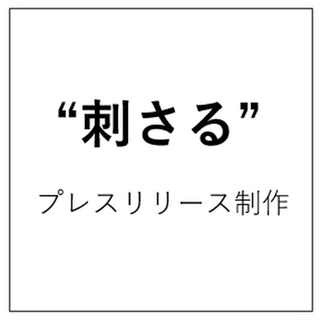 """""""刺さる""""プレスリリース制作"""