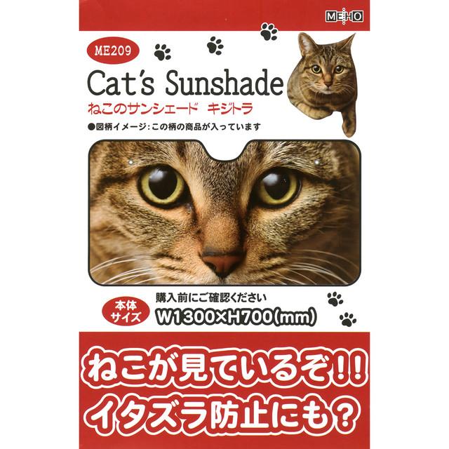 猫サンシェード(キジトラ)