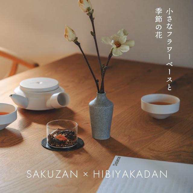 狹石あゆみ SAKUZAN × HIBIYAKADAN 小さなフラワーベースと季節の花