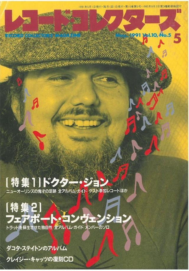 レコードコレクターズ 1991年5月号 (本)