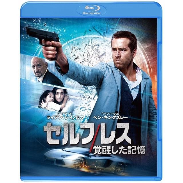 【新品】セルフレス/覚醒した記憶 ブルーレイ&DVDセット