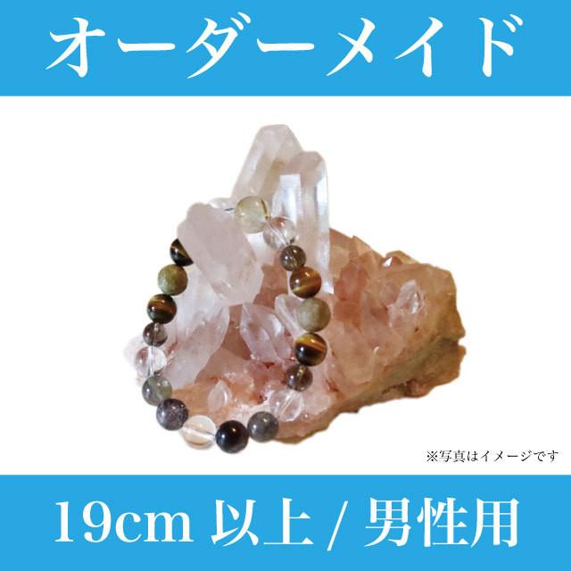 オーダーメイド(19cm以上/男性用)