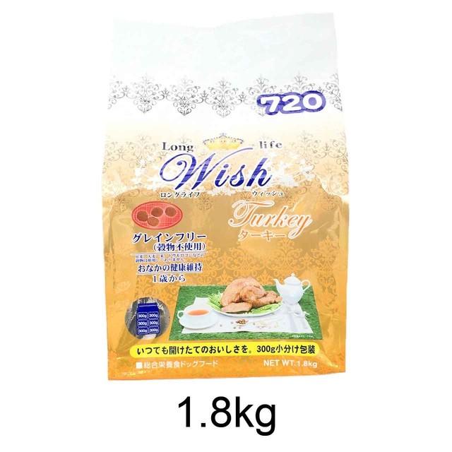 Wish ターキー 1.8kg(300g×6)