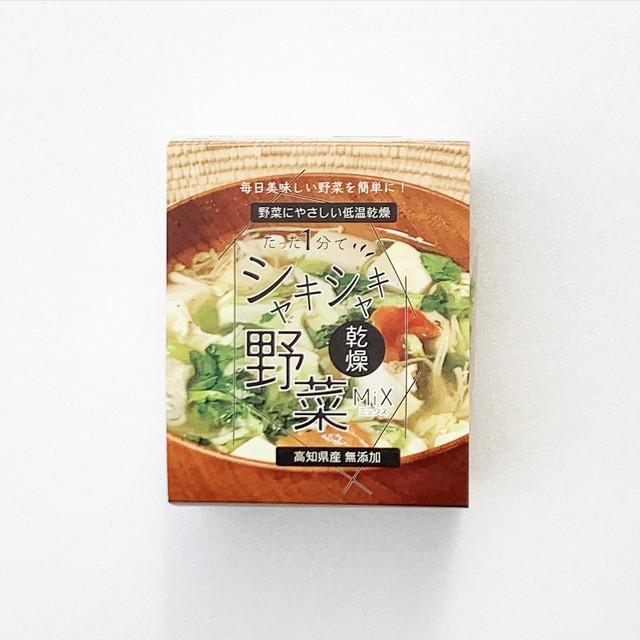 【高知乾燥野菜MIX】【45g】