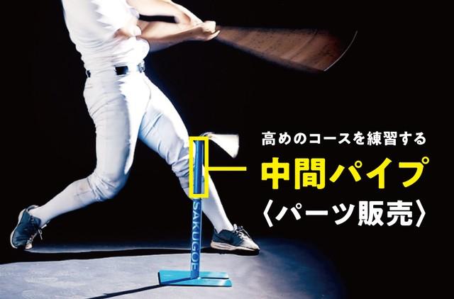 【再入荷!】高めのコースを練習する〈中間パイプ〉パーツ販売!