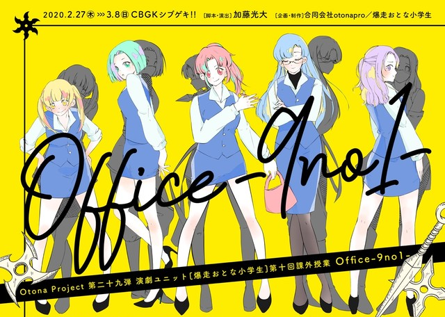 【DVD】『Office-9no1-』