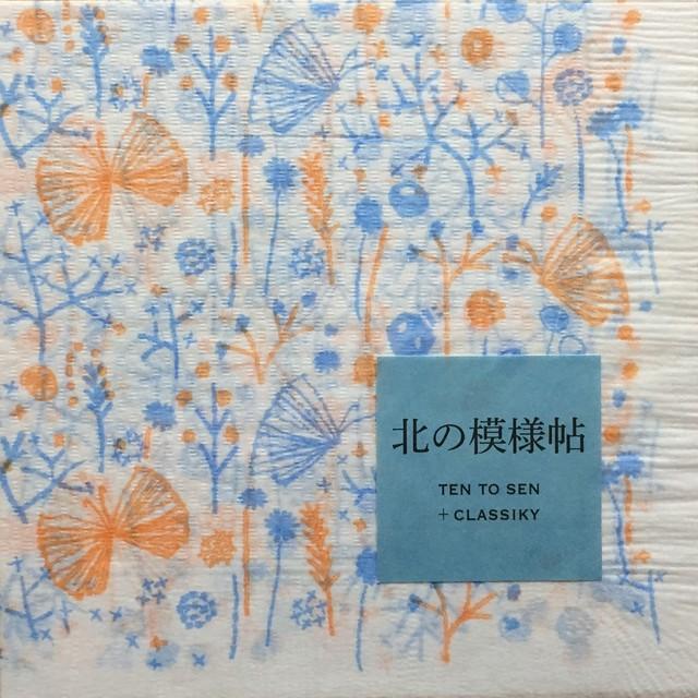 【倉敷意匠計画室】バラ売り6枚 カクテルサイズ ペーパーナプキン しげみ ホワイト
