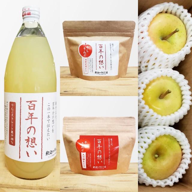 旬のりんご3個と無添加ドライフルーツ、りんごジュースのセット