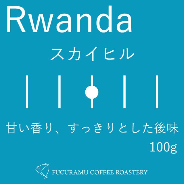 ルワンダ スカイヒル【シティ】100g