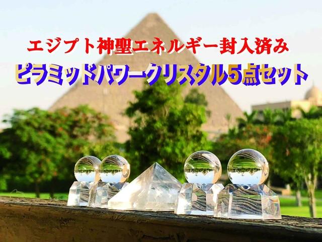 【エジプト神聖エネルギー封入済み】ピラミッドパワークリスタル5点グリッドセット