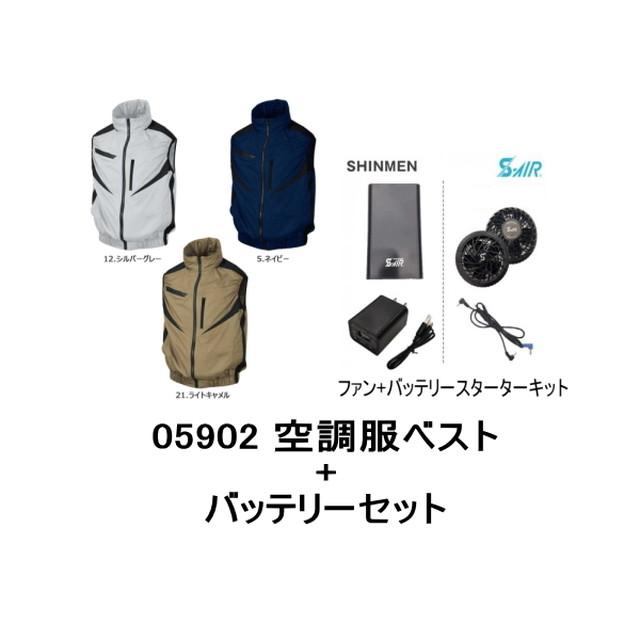 空調ベスト 05902 2着 ベスト SK201 ファンフルセット シンメン 最安値 エスエアー 激安 空調ウェア おすすめ 熱中症対策 EUROスタイル