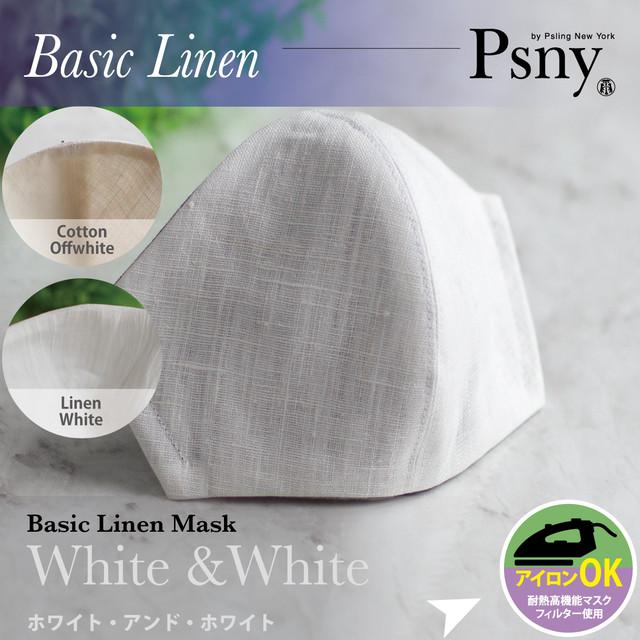 PSNY ベーシックリネン・ホワイト&ホワイト 花粉 黄砂 洗える不織布フィルター入り 立体 大人用 マスク 送料無料 BL5