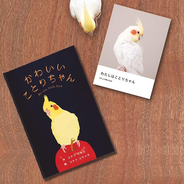 2点セット 絵本『かわいいことりちゃん』(サイン入り)写真集(非売品)『私はことりちゃん』