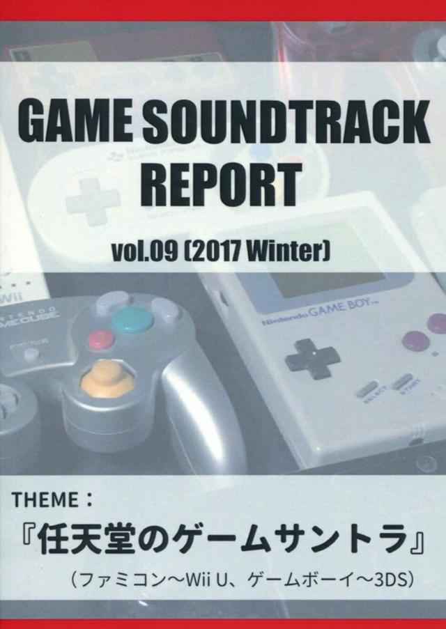 GAME SOUNDTRACK REPORT vol.09 『任天堂のゲームサントラ』