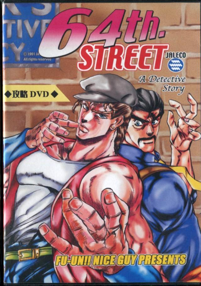 64番街攻略DVD(同人攻略DVD)