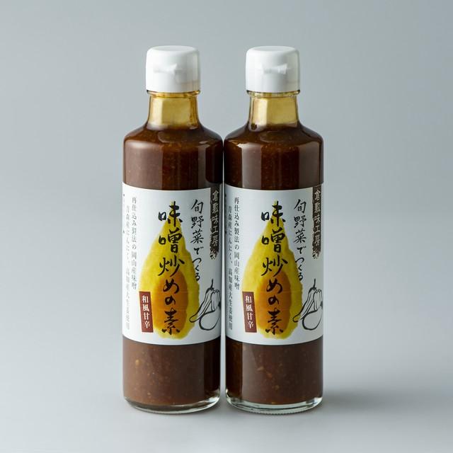 味噌炒めの素 2本入 /国産の大豆、米、麦を原料にした無添加の味噌を使用した甘辛い味噌だれ