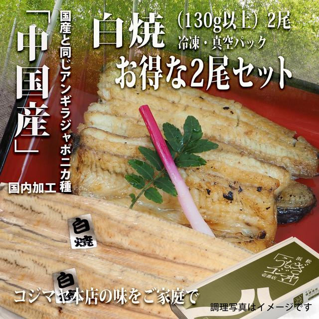 中国産うなぎ白焼(2尾セット)  【冷凍・真空パック】国内調理加工