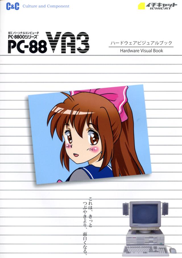 PC-88VAハードウェアビジュアルブック