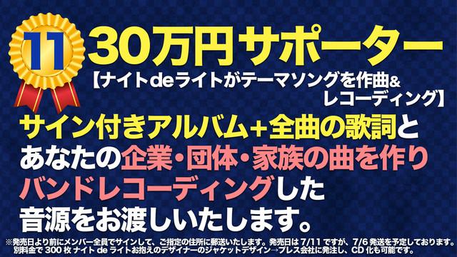 <特典11> 300,000円サポーター【ナイトdeライトがテーマソングを作曲&レコーディング】