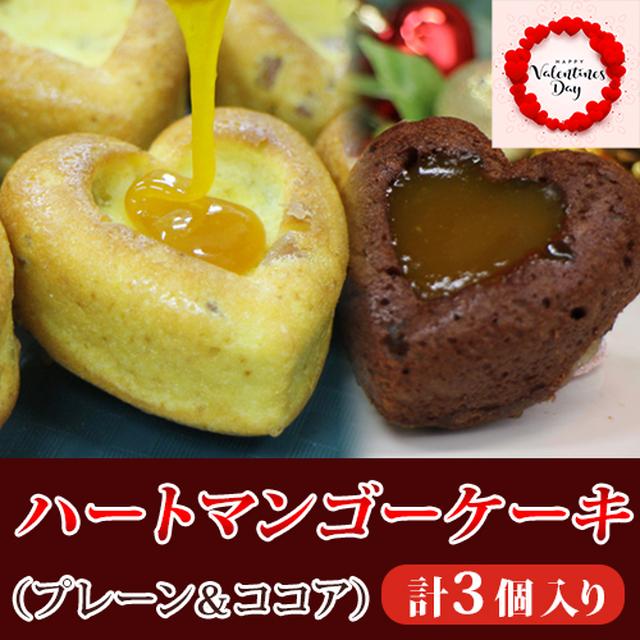 ★バレンタインギフト★ハートケーキ 3個入り
