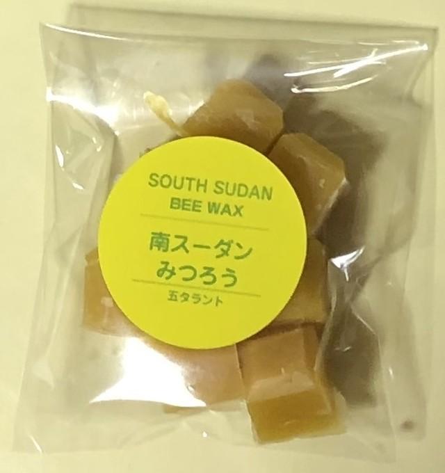 南スーダンみつろう 50g (フェアトレードみつろう)