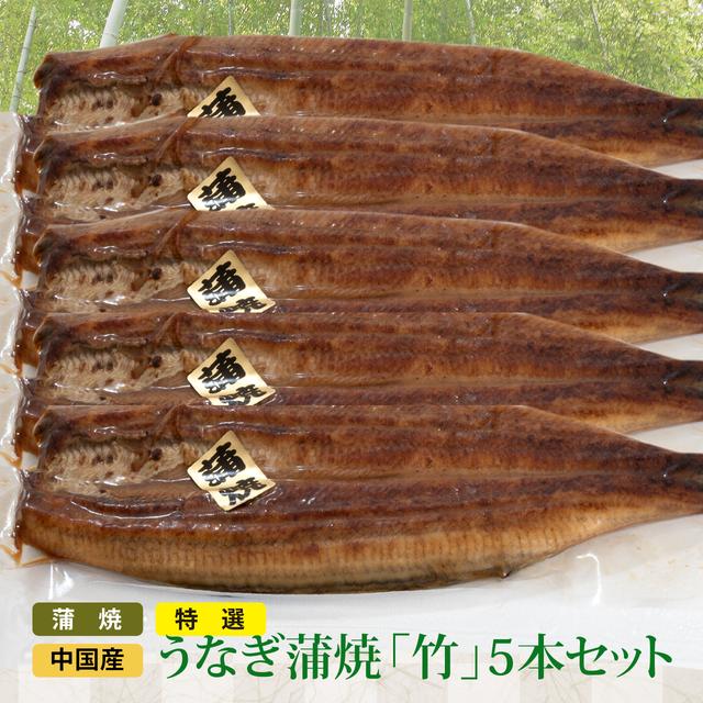 特選 中国産 うなぎ蒲焼(竹5本セット)国内調理加工