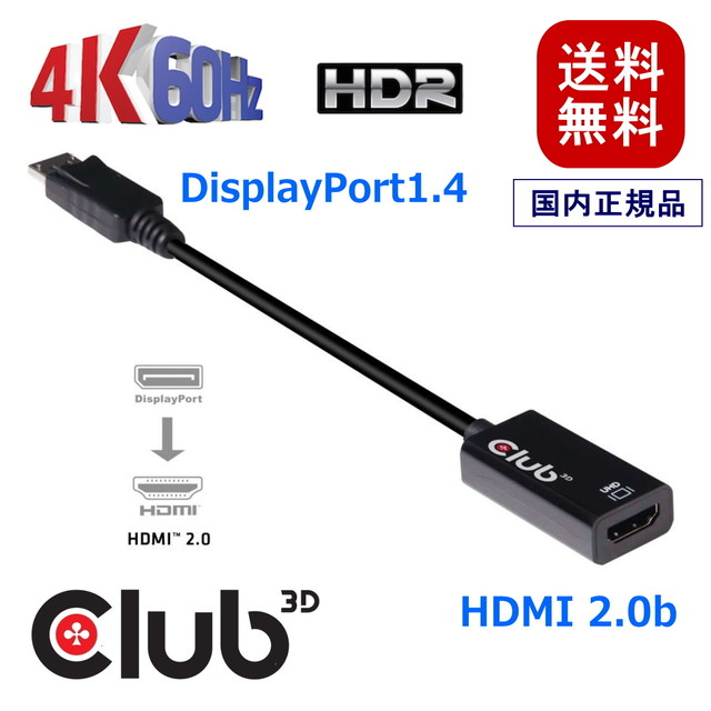 Club3D HDMI Male オス to DisplayPort 1.2 Female メス アクティブ アダプタ USB給電付き 4K@60Hz (CAC-1331)