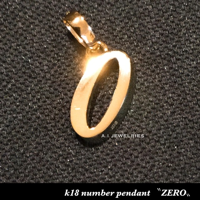 k18 18金 数字 ナンバー ペンダント トップ のみ / 18k number pendant 〝0〟