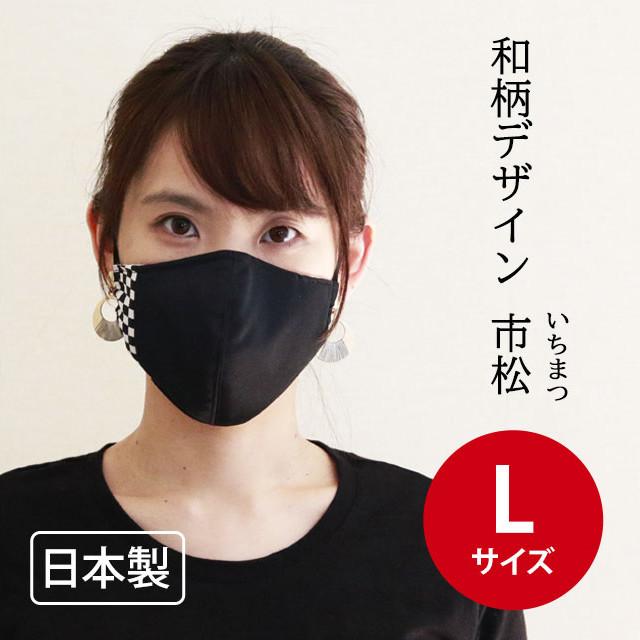 【日本製】布マスク ポリエステル×竹繊維 市松柄 Lサイズ  洗える 立体