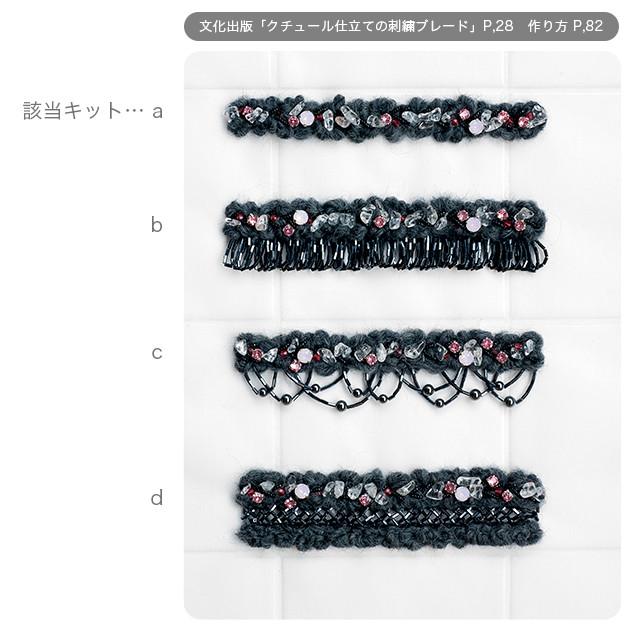 「クチュール仕立ての刺繍ブレード」 毛糸と天然石のブレード