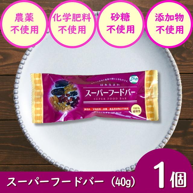 スーパーフードバー(シリアルバー&エナジーバー) ドライフルーツ 40g おやつや間食 ダイエット 砂糖不使用 無添加