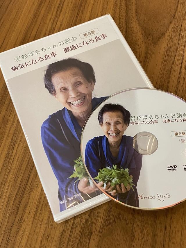 若杉ばあちゃんお話会DVD                 「病気になる食事・健康になる食事」第4巻