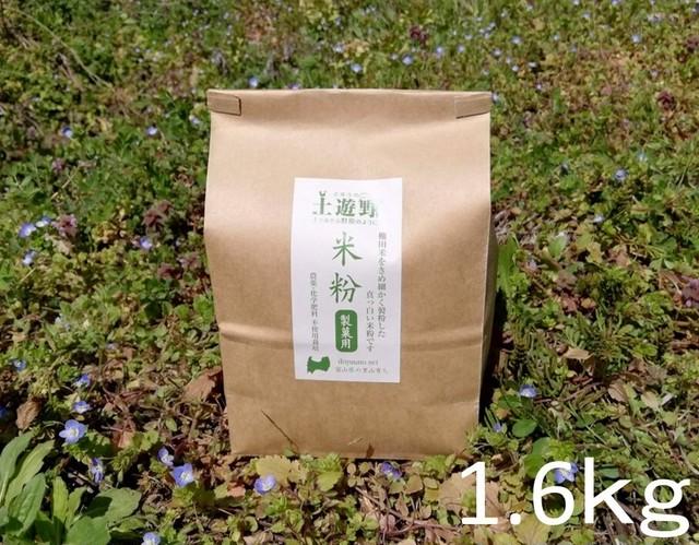 """【製菓用】JAS認証有機棚田米100%""""超微粉""""米粉 800g"""