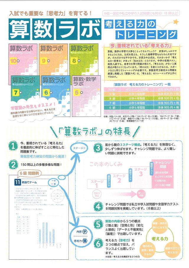 算数ラボ6級(小6年程度)