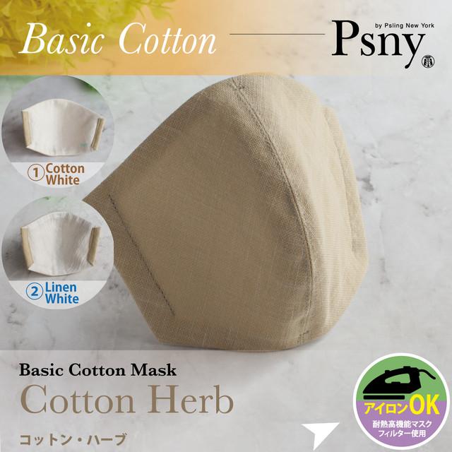 PSNY ベーシックコットン・ハーブ(&ホワイト系) 花粉 黄砂 洗えるフィルター入り 立体 マスク 大人用 CC9