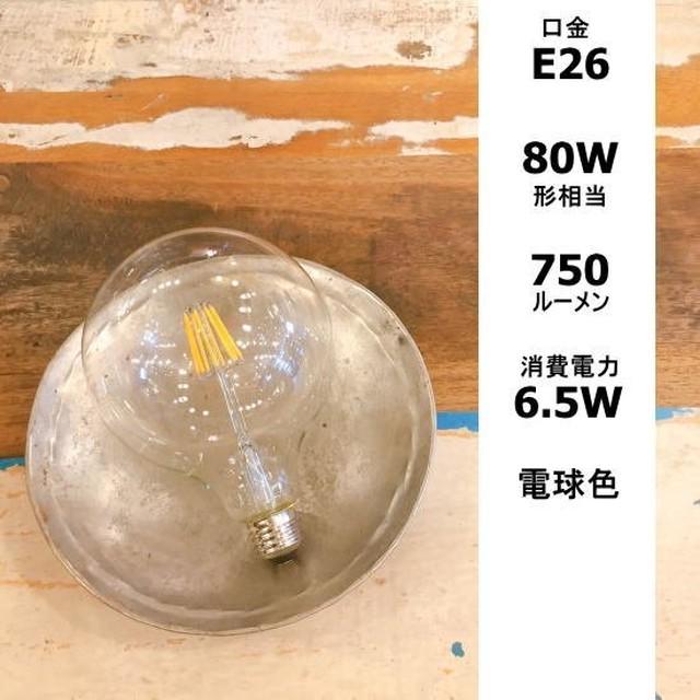 フィラメントLEDクリアグローブ球 E26/80W形相当/750LM/電球色