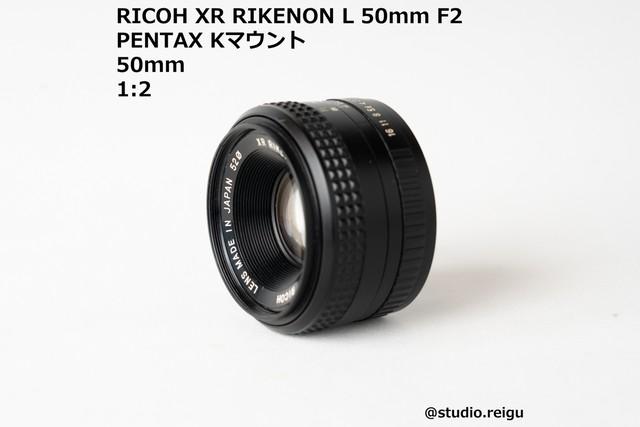 RICOH XR RIKENON L 50mm F2 【2007C57】