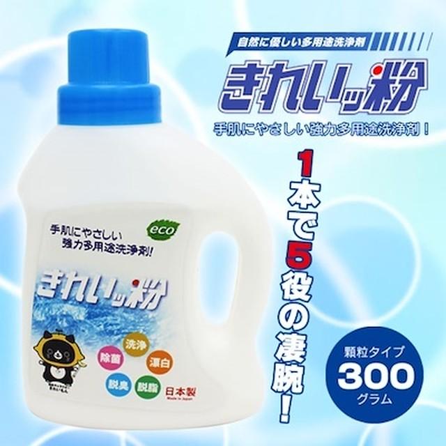 過炭酸ナトリウム(酸素系)洗浄剤『きれいッ粉』300g(3本セット)