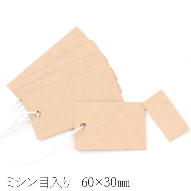 D106 値札タグ ミシン目入り 下げ札 糸付きタグ クラフト紙 60×30mm 50枚