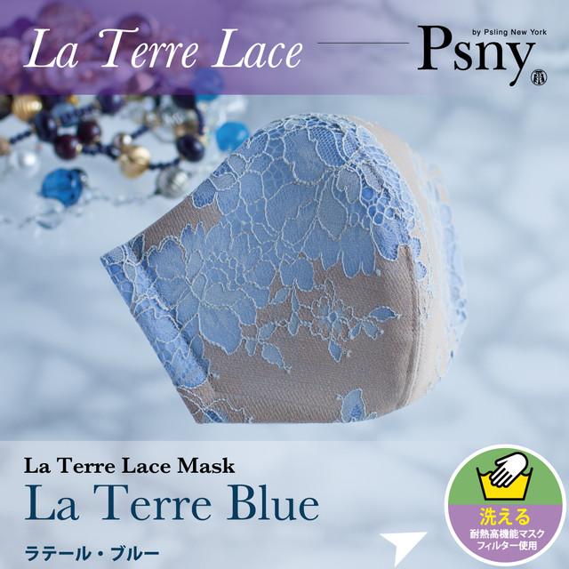 PSNY レース・ラ・テール・シルク 花粉 黄砂 洗えるフィルター入り 立体 マスク 大人用 送料無料