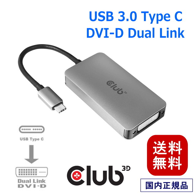【CAC-1510】Club3D USB Type C to DVI-D DUAL LINK Active Adapter アクティブアダプタ