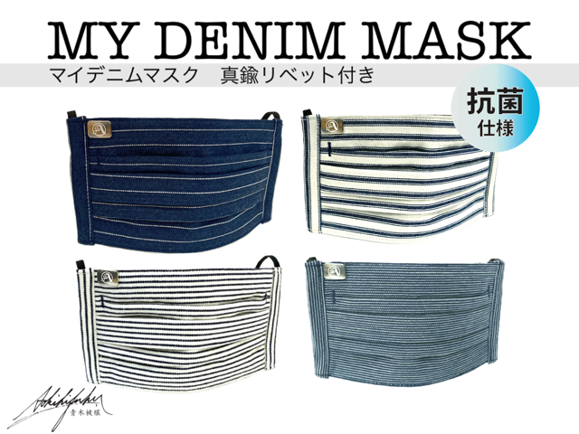 MY DENIM MASK/ヒッコリーデニム 真鍮リベット付き