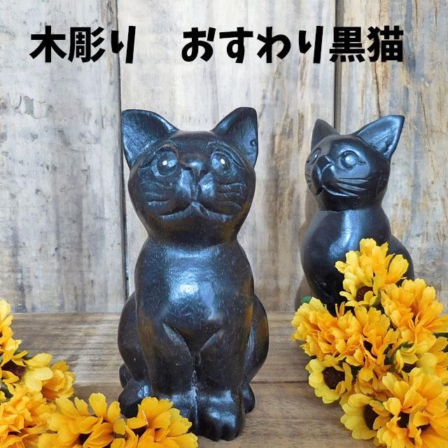 (352) おすわり黒猫 木彫りアニマル キャット 木製 置物