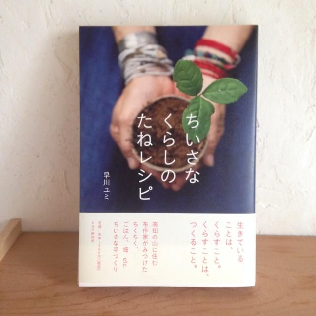 サイン本「ちいさなくらしのたねレシピ」早川ユミ - メイン画像